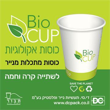 כוסות מתכלות מנייר BioCUP