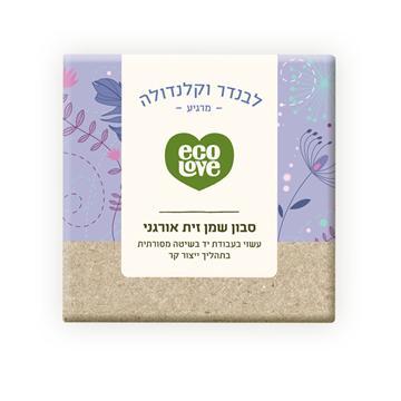 ecoLove- סבון שמן זית לבנדר וקלנדולה