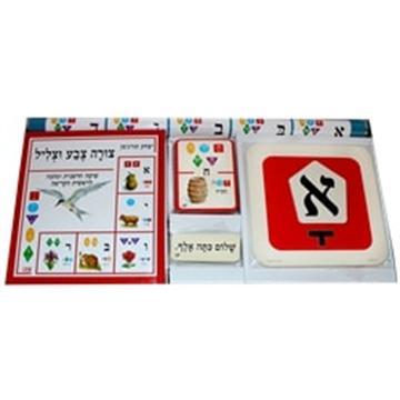 ערכת לימוד קריאה עברית