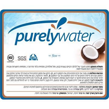 Purely מסנן מים למיני בר