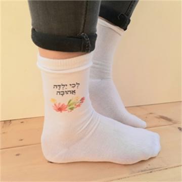 גרביים – ברכת הדרך