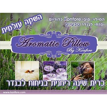 כרית במילוי פרחי לבנדר טבעיים