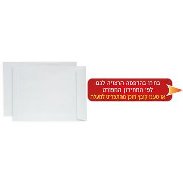 מעטפות חום לבן