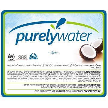 Purely מסנן מים למערכת תת כיורית